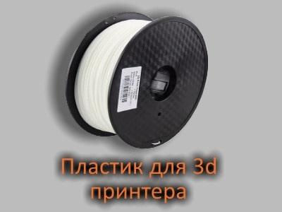 Пластик для 3d принтера из ZEDEX
