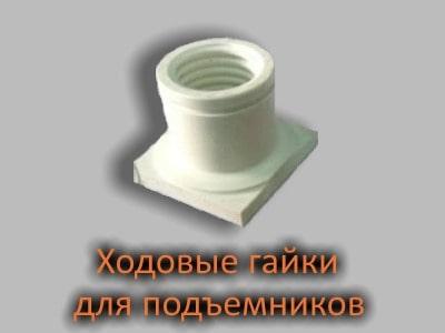 Ходовые гайки из ZEDEX